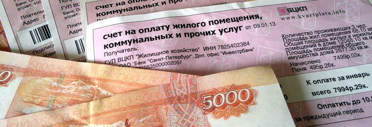 Социологи установили, что проблемы роста тарифов ЖКХ москвичей не интересуют